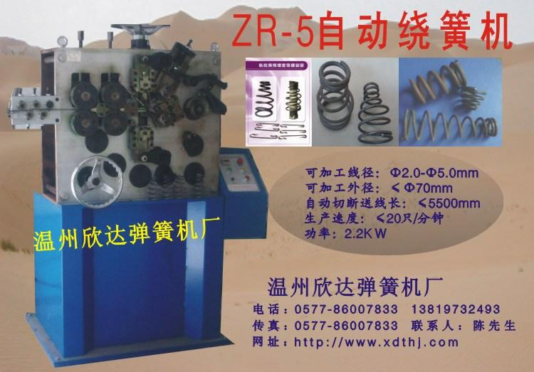 供应五金通用弹簧机械设备图片