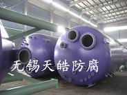 供应钢衬四氟/ETFE衬里化工防腐设备图片