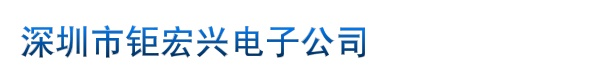 深圳市钜宏兴电子公司