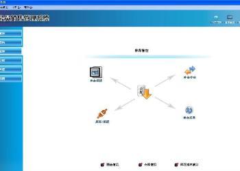 丽水连锁会员软件/连锁管理软件图片