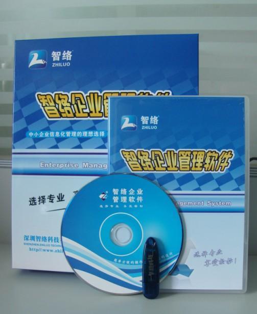 连锁管理软件图片/连锁管理软件样板图 (3)