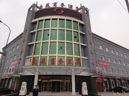 唐山南苑商务酒店图片图片