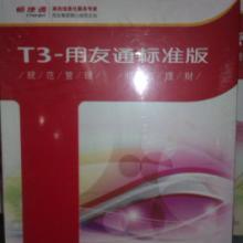 供应用友软件-T3用友通标准版图片