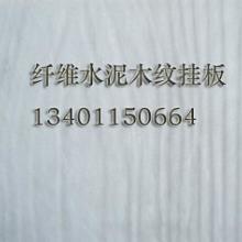 供应纤维水泥木纹板装饰挂板图片