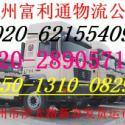 广州到昆明货运专线/昆明物流公司图片