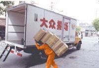 广州番禺南沙搬家公司|广州南沙大众搬家公司|广州大众搬家公司