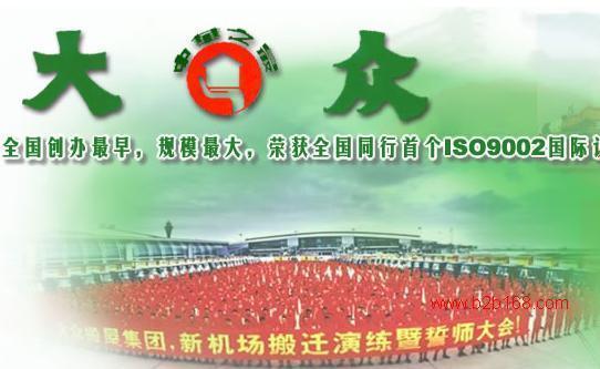 供应广州电话咨询搬家广州大众搬家公司羊城老字号