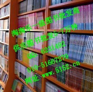 小说励志图书特价批发图片