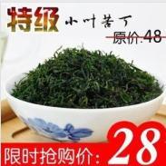 海南特产小叶苦丁茶/青山绿水批发图片