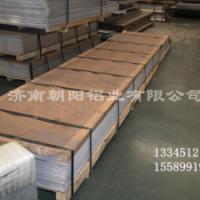 供应1100铝板-1050铝板-3003铝板