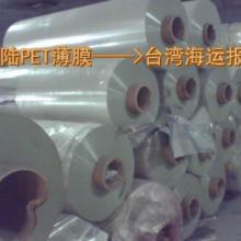 供应PET薄膜到台湾海运到门一条龙 安全可靠台湾海运运输专家--加达