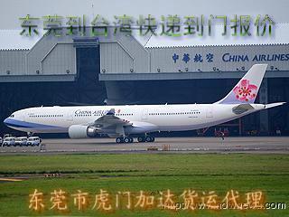 供应东莞到台湾快递到门服务 专业供应台湾著名快递品牌--加达货运