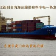 江西到台湾海运服裝布料专柜到门图片