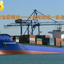 供应珠三角散货拼箱到台湾海运一条龙服务 台湾著名两岸物流专家批发
