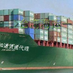大陆至台湾海运门到门一条龙报价图片
