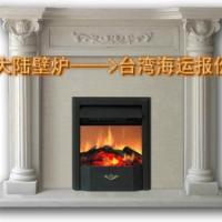 壁炉到台湾海运到门报价
