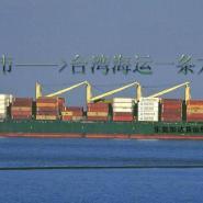 天津市到台湾海运一条龙全包到门图片