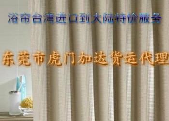 浴帘台湾海运进口大陆一条龙特价图片