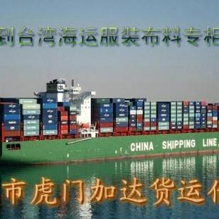 广西到台湾海运服裝布料专柜到门图片