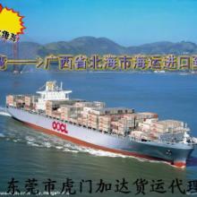 供应台湾海运进口到北海市小三通一条龙