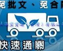 供应台湾到大陆海运报价台快递东莞公司批发