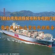 虎门到台湾海运服裝布料专柜到门图片