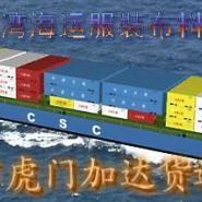 四川到台湾海运服裝布料专柜到门图片
