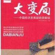 大变局中国经济发展新趋势解读图片
