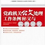 党政机关公文处理工作条例释义图片