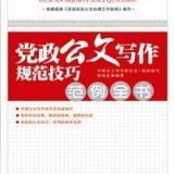 供应党政公文写作规范技巧范例全书