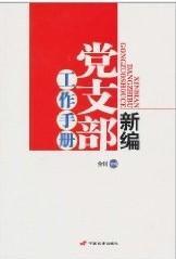 新编党支部工作手册2011图片