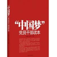 供应中国梦;报价中国梦怎么定制;北京中国梦书籍出售价格