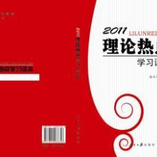供应2011理论热点学习读本