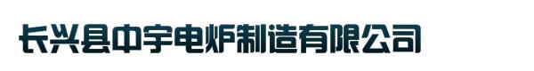 长兴县中宇电炉制造有限公司
