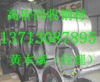 供应欢迎来电东莞收购冷轧钢铁板,联系电话:13713087895