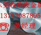 供应广州红铜回收公司¥广州紫铜回收价格¥东莞黄铜回收¥惠州废铜回收