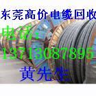 供应二手电线电缆回收/联系电话:13713087895黄木斌
