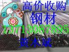 供应欢迎来电东莞钢材回收公司镀锌铁板回收仓库排山管回收