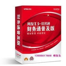 东莞正版财务软件,东莞正版软件,东莞杀毒软件,东莞企业财务软件