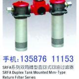 供应机械过滤器滤油器回油过滤器、机械滤油器、高效油滤器