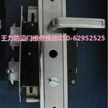供应北京王力防盗门换锁芯010-62952525批发