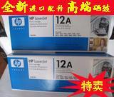 供应刘家窑打印机耗材hp1020打印机硒鼓打印机耗材打印机硒鼓墨盒
