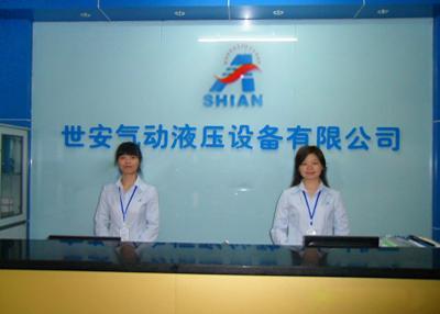 东莞世安气动液压设备有限公司销售部