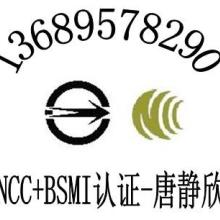 供应3G无线路由器NCC合法认证BSMI认证快捷包整改找北欧检测图片
