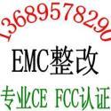 供应GSM蓝牙移动电话机辐射SAR测试3G智能手机CE认证NB公告号