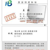 供应西安ipad3回收抵押,西安ipad2回收,西安ipad回收