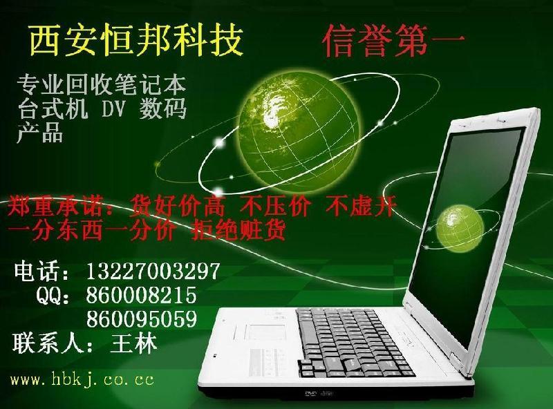 供应西安ipad回收,西安ipad2回收,西安ipad3回收