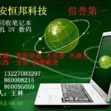 供应西安ipad/回收苹果手机