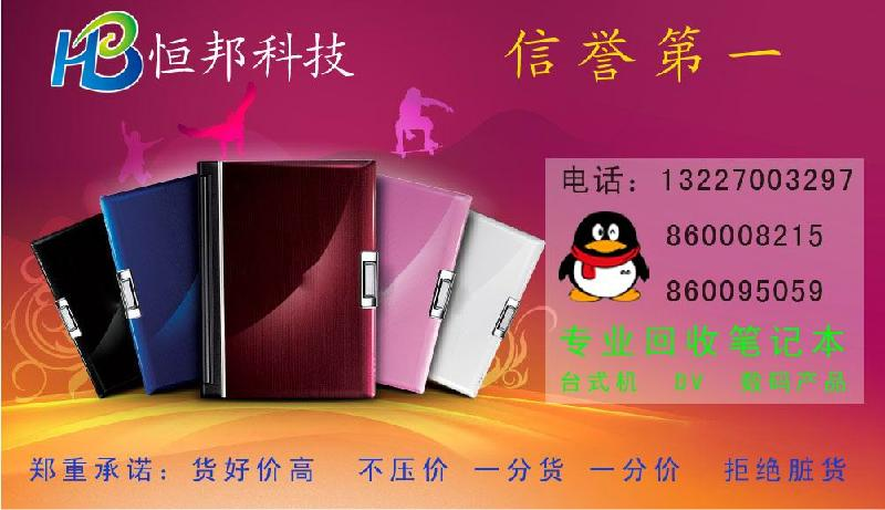 供应西安苹果ipad回收,西安iphone4回收,西安苹果笔记本回收