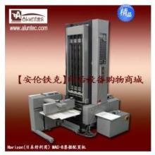 供应配页机 配页机HorizonMAC-8自动配页机